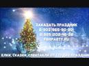 Дед Мороз и Снегурочка в Солнечногорске, Зеленограде, Химках, Москве