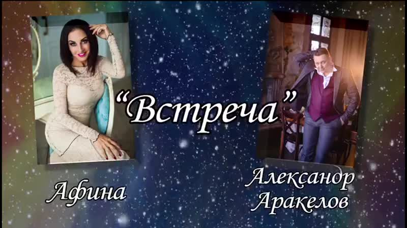 Дуэт Афина и Александр Аракелов «Встреча»