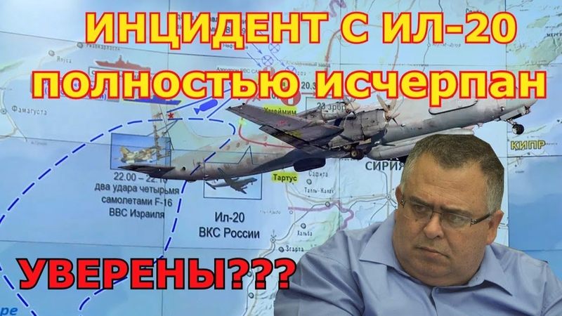 Израиль заявил, что инцидент с Ил-20 полностью исчерпан