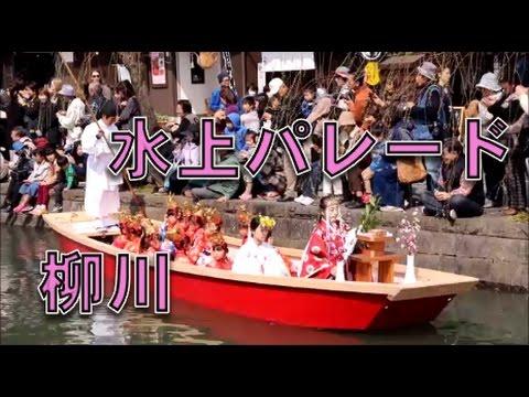 可愛い女の子!!水上パレードスタート!!2017柳川雛祭り(doll festival)!!