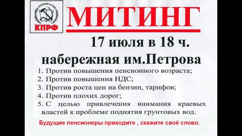 Митинг от партии КПРФ 17.07.18