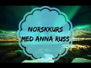 Norskkurs med Anna Russ. Фонетика. Гласные.