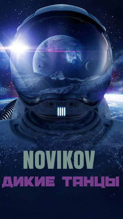 Юра Новиков