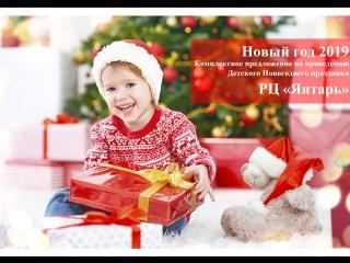 РЦ Янтарь - Предложение по проведению детского нового года