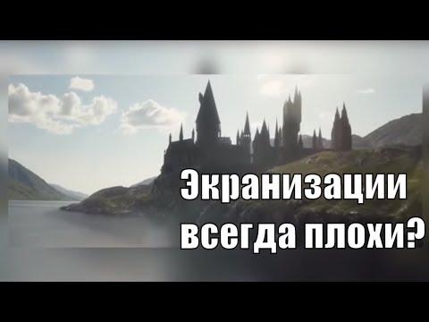 Фильмы ГП плохи Дамблдоры и Волдеморты ужасны куда смотрела Роулинг и чуть о Последнем Испытании