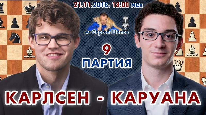Карлсен - Каруана, 9 партия ⏰ 21.11, 18.00 ♛ Матч на первенство мира 2018 🎤 Сергей Шипов ♛ Шахматы