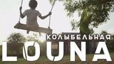 LOUNA - Колыбельная 0+ OFFICIAL VIDEO 2018