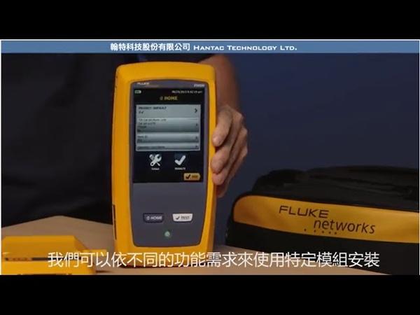 Fluke Networks DSX 5000 銅纜佈線認證分析儀 產品功能概述 【翰特科技中文字幕版 】