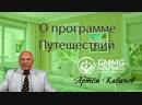 GMMG Holdings О программе путешествий