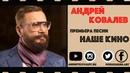 Андрей Ковалев фото #4