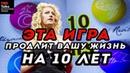 ЭТА ИГРА ПРОДЛИТ ВАШУ ЖИЗНЬ НА 10 ЛЕТ - Джейн Макгонигал - TED на русском
