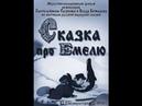 Сказка про Емелю (1938) фильм смотреть онлайн