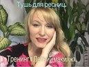 Татьяна Николаева. Тушь для ресниц . Для тренинга Летний макияж .