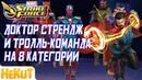 Доктор Стрендж и тролль-команда Marvel Strike Force