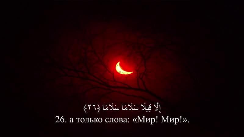 Мухьаммад Солихь Сура 56 Аль Вакиа