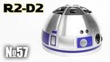 Звёздные Войны. R2-D2 Выпуск №57