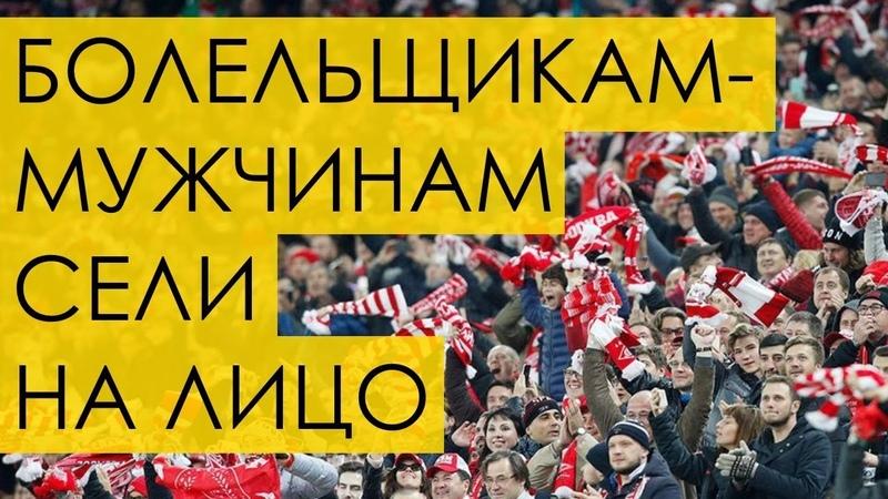 БОЛЕЛЬЩИКАМ СЕЛИ НА ЛИЦО фанаты «Спартака» обвинили клуб в дискриминации мужчин