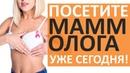 🔴 Маммолог - когда нужно посетить врача Семейный доктор