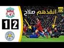 ◄ 2017 محمد صلاح ينقذ ليفربول من خساره على ملعبه ويسجل هدفين 4K الدوري الانجليزي