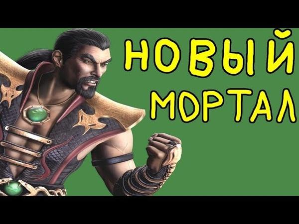 НОВЫЙ МОРТАЛ КОМБАТ - ШАН ЦУНГ ПРОТИВ ШАО КАНА | Mortal Kombat Defenders of the Earth