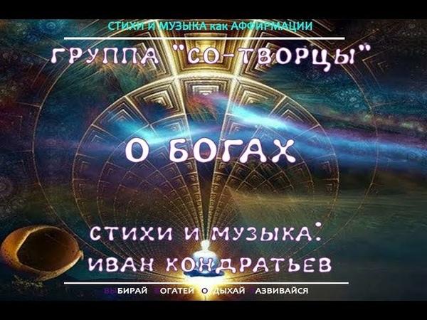 О Богах группа Со Творцы стихи и музыка Иван Кондратьев