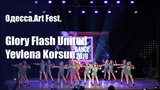 Одесса.Art Fest. Glory Flash United Yevlena Korsun. All Stars Dance Centre 2018