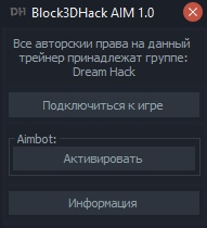 •Dream Hack [Blockade3D] Релиз AIMBOT