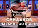 Наедине со всеми Гость Виталий Сундаков Эфир от 18 04 2016