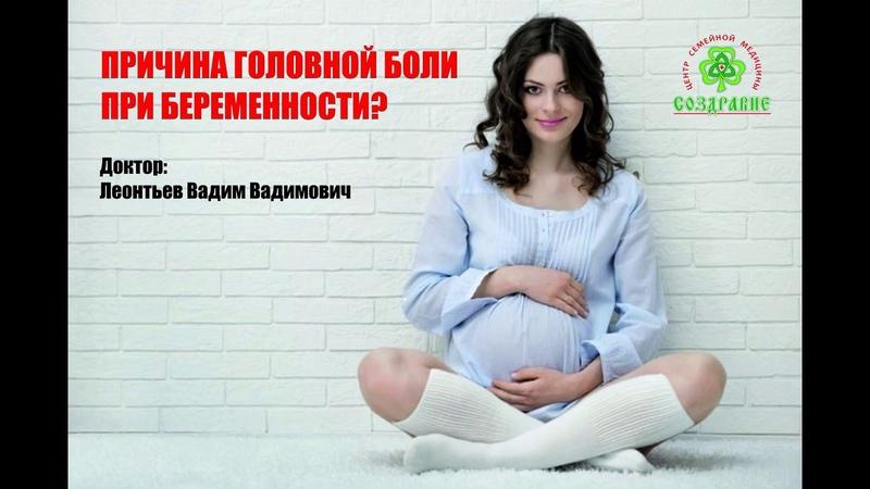 Причина головной боли при беременности. Создравие