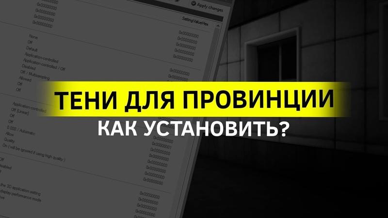 ENB ТЕНИ ДЛЯ MTA PROVINCE
