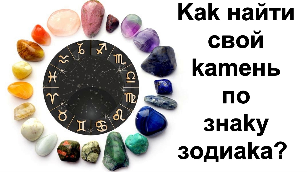Камни талисманы для Знаков Зодиака. O0eGsRqBfRU