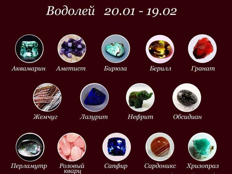 Камни талисманы для Знаков Зодиака. EP2WkUnDE7A
