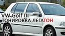 Автошторки Легатон для VW Polo 3