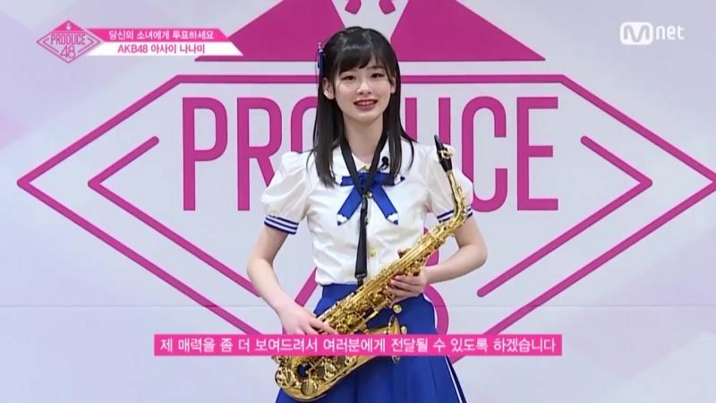 [ENG sub] PRODUCE48 AKB48ㅣ아사이 나나미ㅣ알토 색소폰으로 연주한 ′아리랑′ @자기소개_1분 PR 180615 EP.0