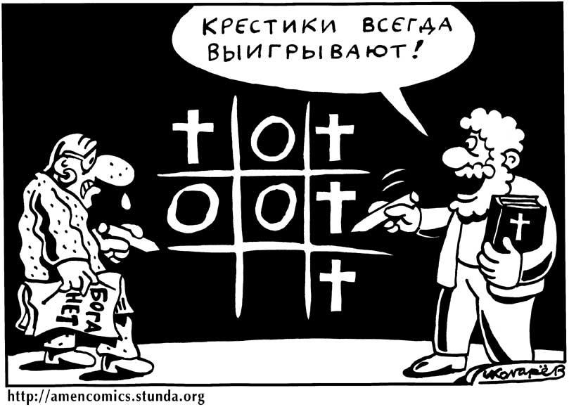 Анекдоты Про Крестик