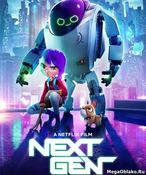 Следующее поколение / Next Gen (2018/WEB-DL/WEB-DLRip)