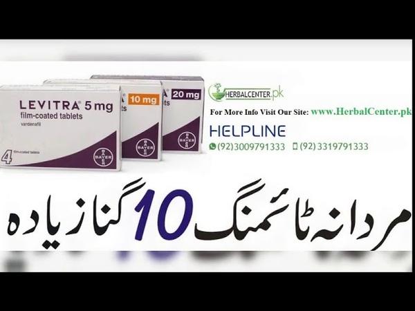 Levitra Tablets In Pakistan,Karachi,Islamabad,Lahore 03009791333