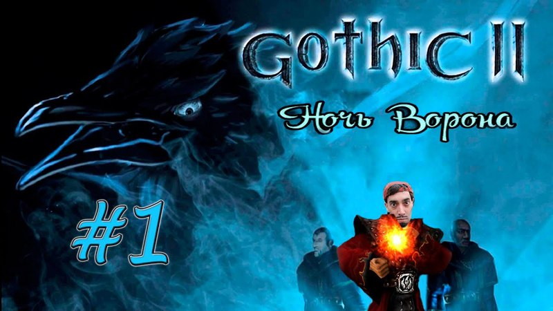 Gothic II NotR L'Hiver Edition Re-Balance 2.0 Dx11 1