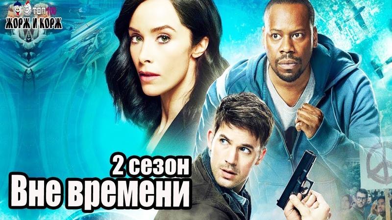 Вне времениTimeless 2 сезон(2018).Трейлер