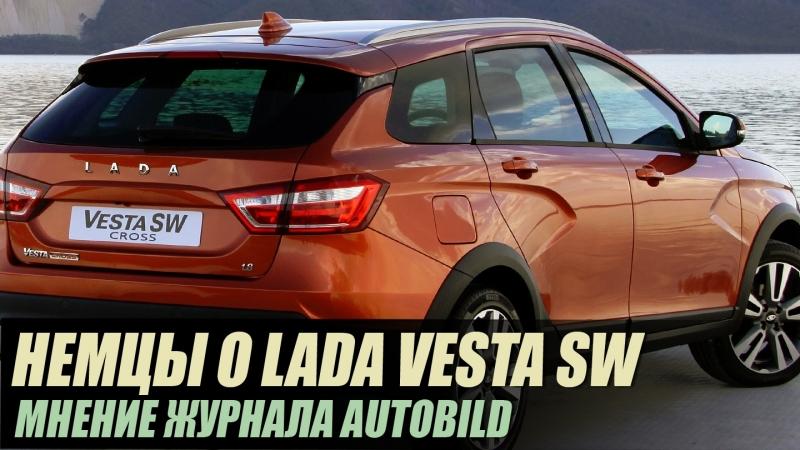Что думают немцы о LADA Vesta SW и SW Cross