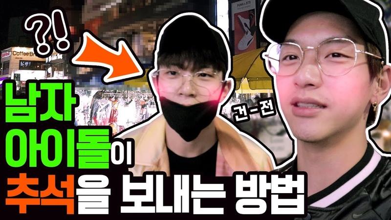 *친근함 주의* 혈기왕성한 남자 아이돌의 추석 연휴 vlog 공개! [두 얼간이 (2 idiots)]
