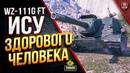 WZ-111G FT / ИСУ ЗДОРОВОГО ЧЕЛОВЕКА / ОБЗОР / ГАЙД worldoftanks wot танки — wot-vod