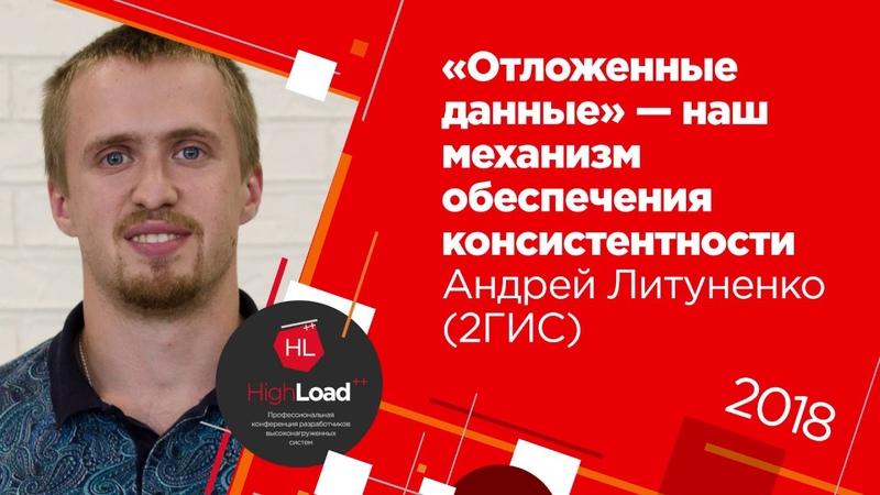 «Отложенные данные» — наш механизм обеспечения консистентности / Андрей Литуненко (2ГИС)