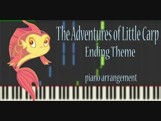 The Adventures of Little Carp Ending Theme (piano arrangement) - Synthesia