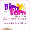 BimBom 59: игрушки, одежда, ПЕРМЬ