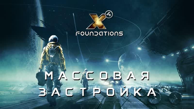 X4 FOUNDATIONS 10 - Массовая застройка [RU/EN]