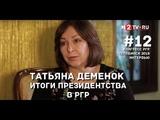 Татьяна Деменок: Итоги президентства в РГР. Про проблемы и перспективы гильдии риэлторов