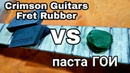 Crimson Guitars Fret Rubber vs паста ГОИ