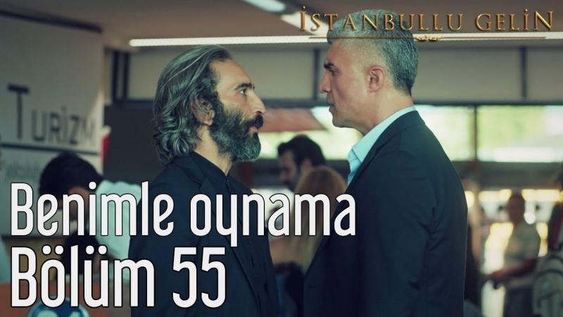 55. Bölüm - Benimle Oynama