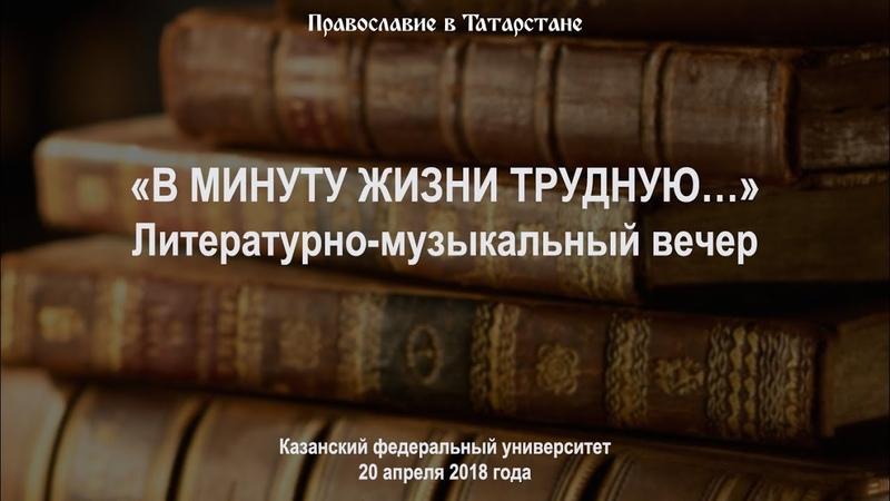 Литературно-музыкальный вечер «В минуту жизни трудную…»